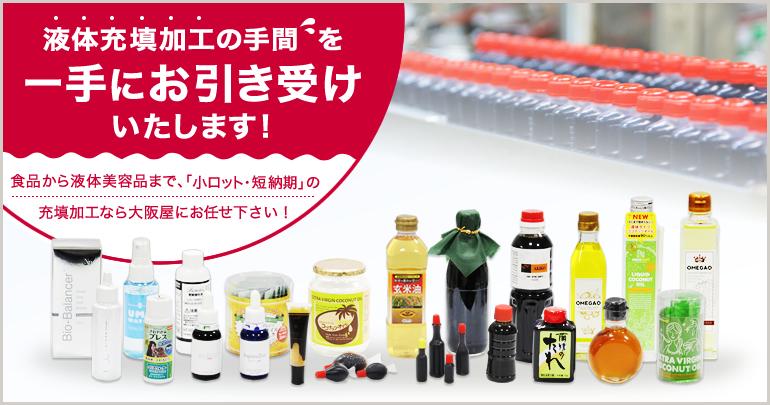 液体充填加工の手間を一手にお引き受けいたします!食品から液体美容品まで、「小ロット・短納期」の充填加工なら大阪屋にお任せください!
